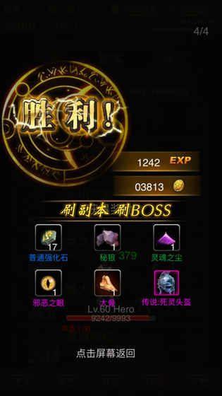 黑暗传说单机RPG无限魔石内购破解版图1:
