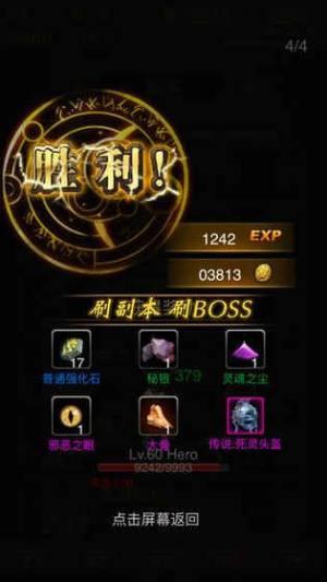 黑暗传说单机RPG破解版图1