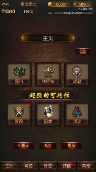 黑暗传说单机RPG无限魔石内购破解版图3: