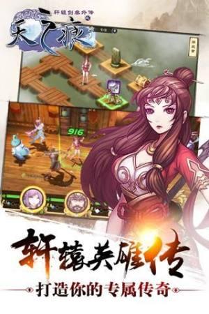 轩辕剑3天之痕官网图4