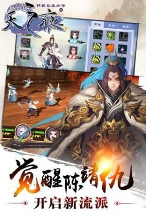 轩辕剑3天之痕官网图2