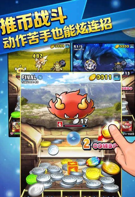 金币斗恶龙手游安卓官网版图4: