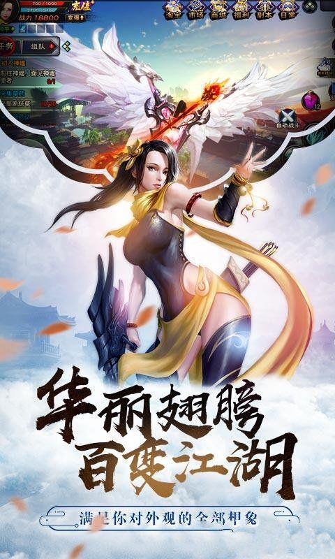 神域OL手游官网最新版图5: