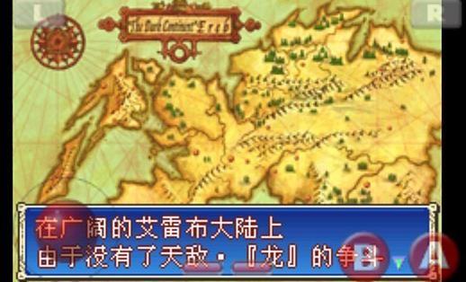 火焰纹章封印之剑游戏安卓版图3: