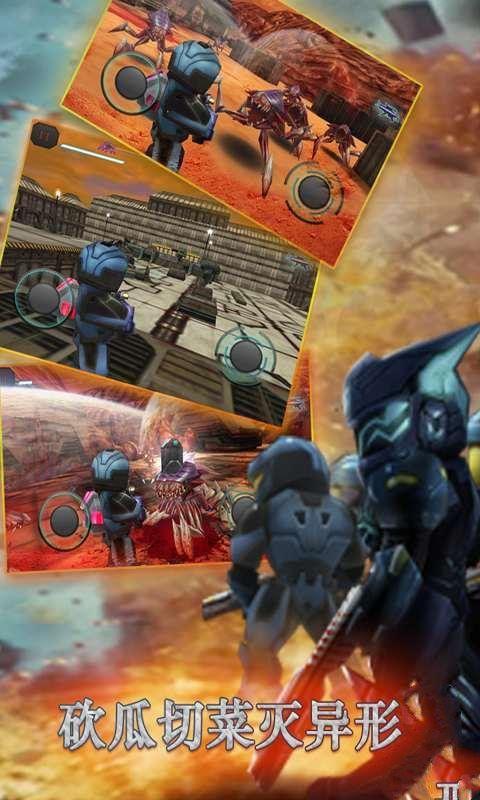 星际战争异形入侵游戏安卓最新版图3: