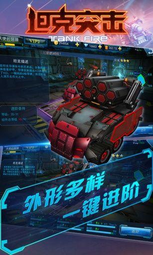 坦克突击手游官网最新版