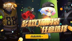 熊猫人安卓版图3