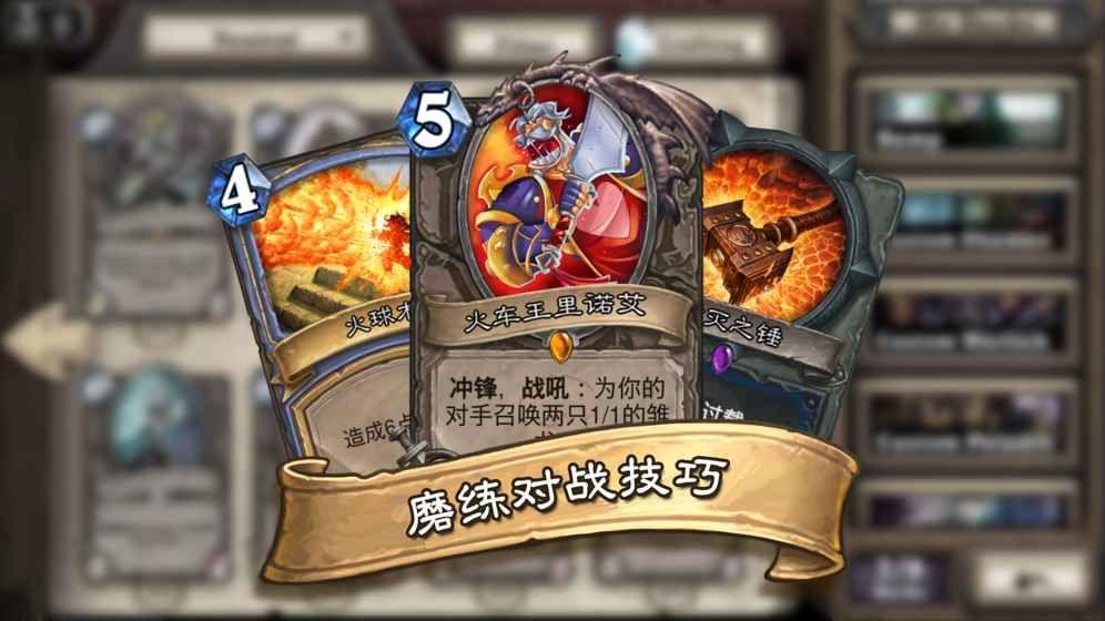 炉石传说巫女之森官方网站下载正式版游戏图3: