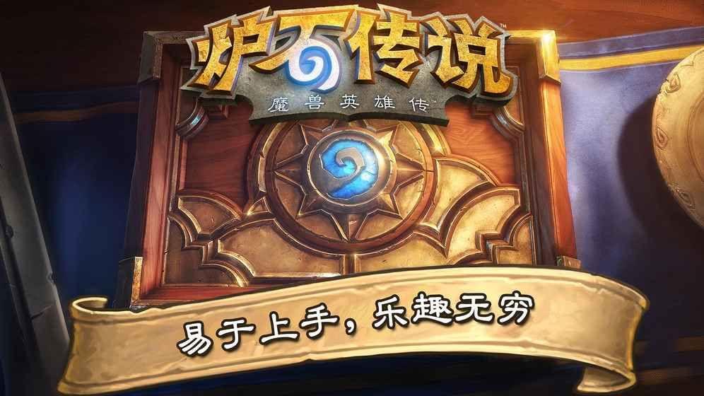 炉石传说巫女之森官方网站下载正式版游戏图5: