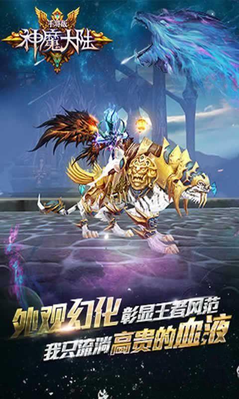 神魔大陸手游官方網站最新版圖4: