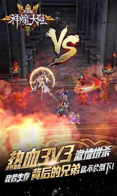 神魔大陸手游官方網站最新版圖6: