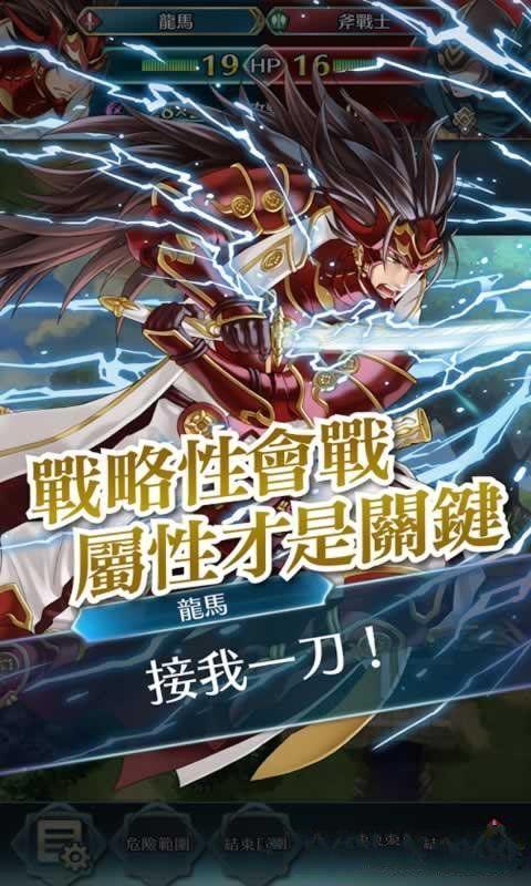 火焰纹章纹章之谜游戏安卓手机版图2: