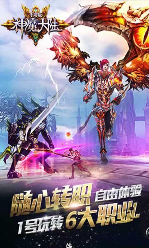 神魔大陸手游官方網站最新版圖7: