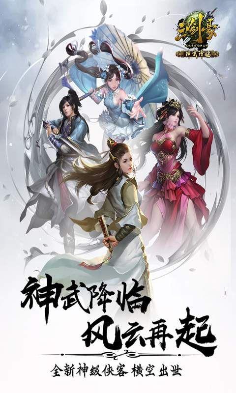 三剑豪OL手游官网最新版图4: