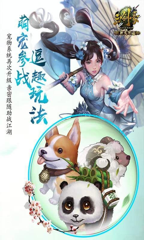 三剑豪OL手游官网最新版图5: