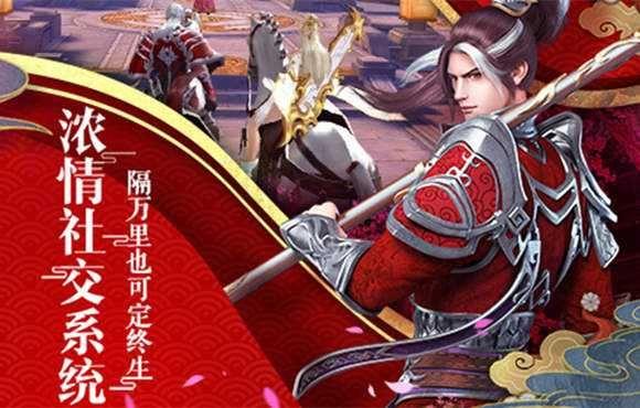 浪漫武侠手游《一剑问情》1月22日正式上线[多图]图片1