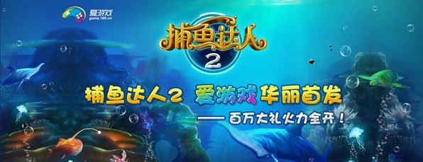 爱游戏今日首发安卓版《捕鱼达人2》[图]