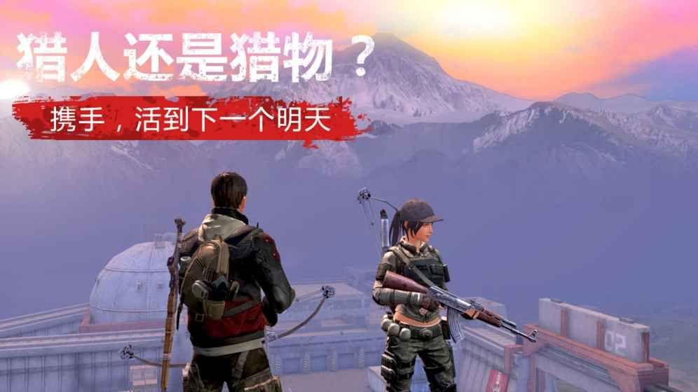 網易正版游戲明日之后手游官網下載最新公測版