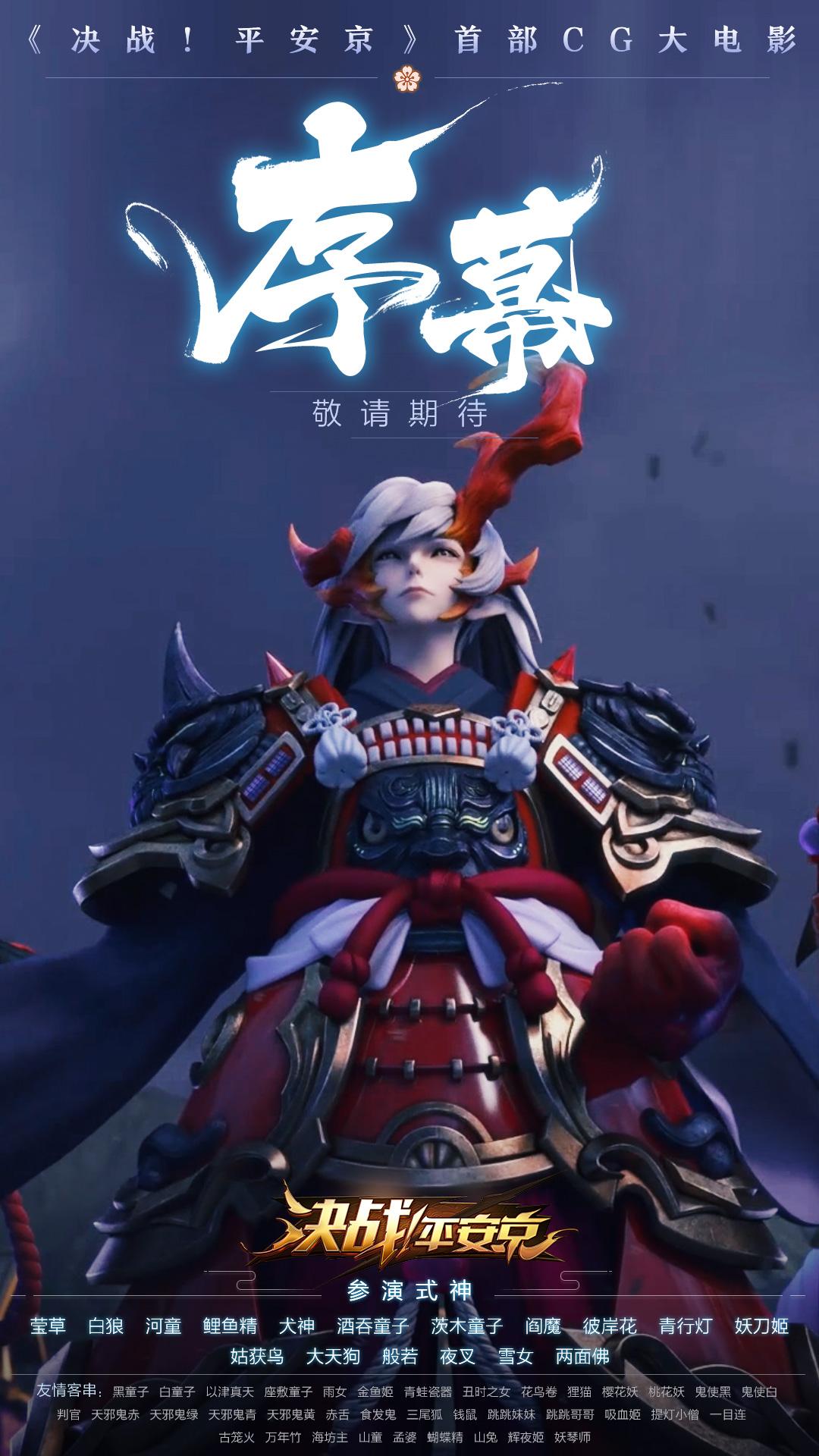 决战平安京首部CG《序幕》海报曝光[多图]