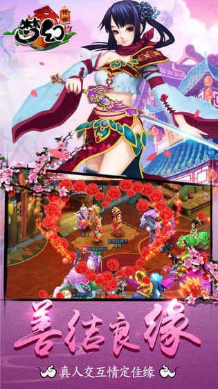 梦幻传说手游官网最新版下载图10: