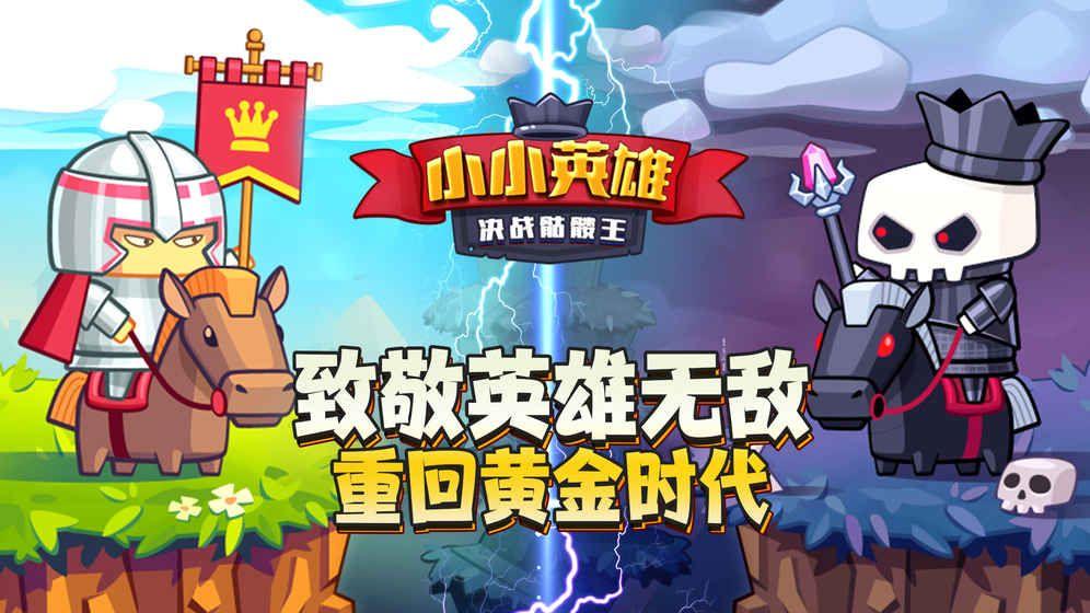 小小英雄决战骷髅王全角色解锁内购破解版图4: