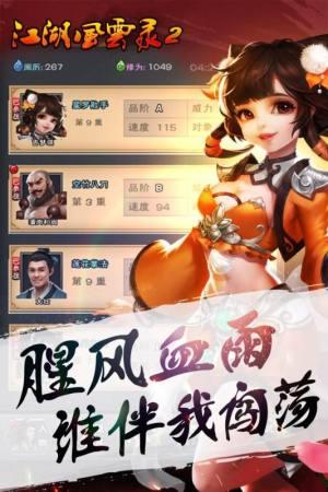 江湖风云录2破解版图4