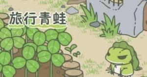 旅行青蛙外出多带特产方法详解 外出的青蛙该怎么多带特产?图片1