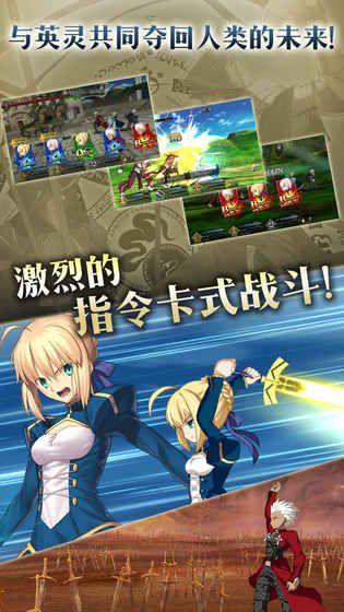 FGO官方网站下载正式版游戏图3: