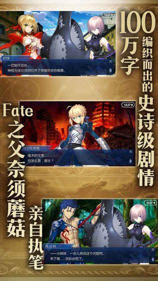 FGO官方网站下载正式版游戏图4: