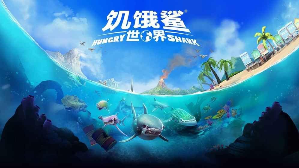 饥饿鲨世界5.0无限金币钻石内购修改最新版图2: