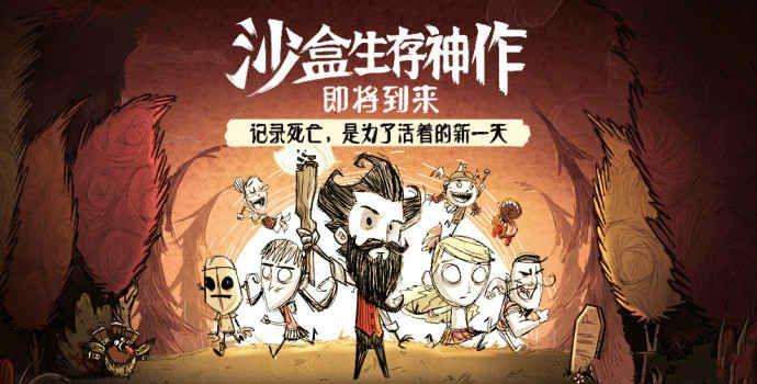 饥荒合辑版游戏官网版图2:
