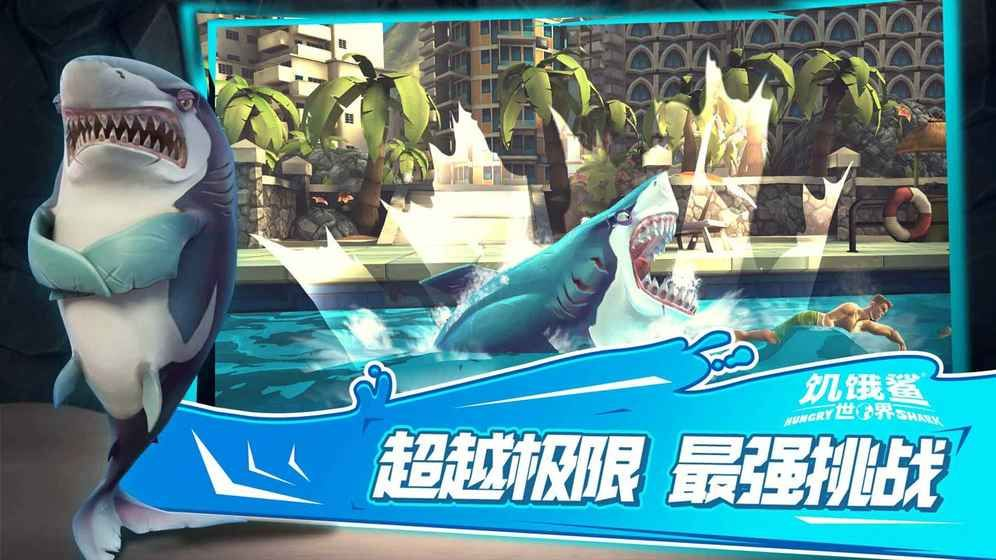 饥饿鲨世界5.0无限金币钻石内购修改最新版图5:
