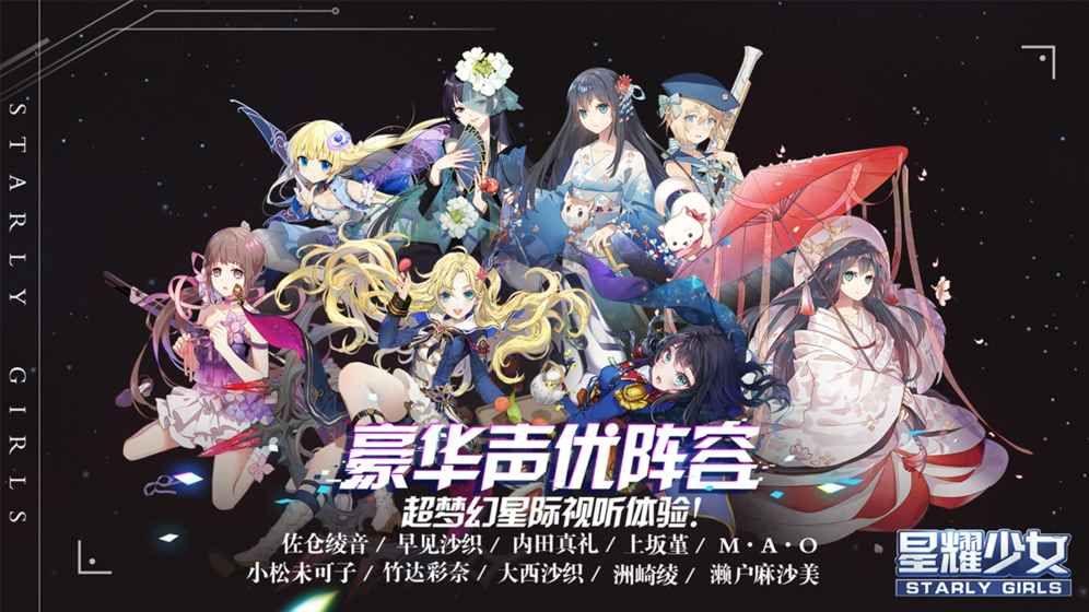星耀少女日服中文版圖2: