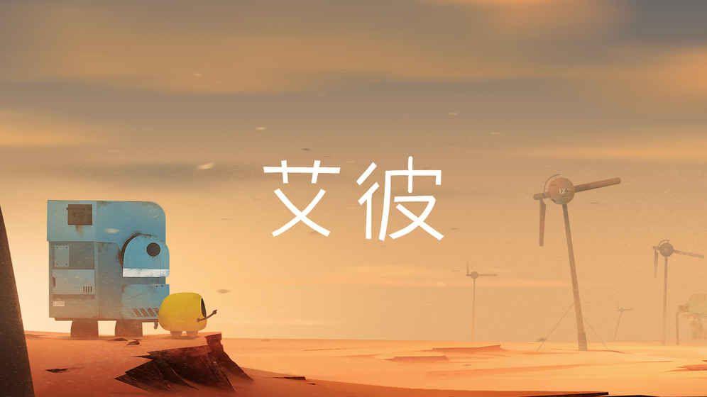 艾彼abi游戏安卓版图4: