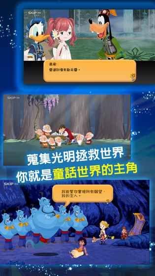 王国之心联盟X游戏安卓版图3: