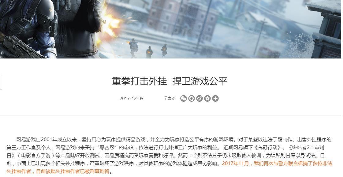 荒野行动手游外挂打击力度加强 外挂团队终于深圳被抓捕[多图]图片3