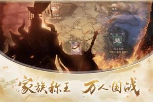 少年逆命师九游版图4