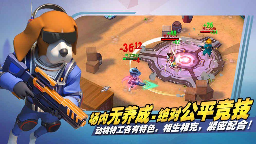特工小队手游唯一官方网站正版下载图2: