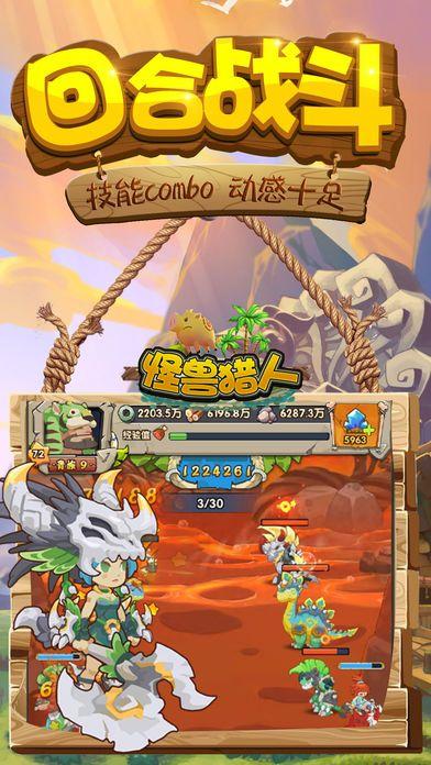 怪兽猎人安卓手游官网正版下载图2:
