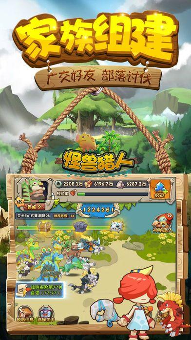 怪兽猎人安卓手游官网正版下载图1: