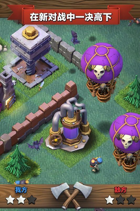部落冲突游戏最新版无限宝石作弊器下载图2: