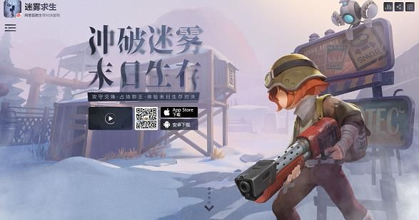 迷雾求生全新改版官网上线 1月31日预下载同步开启[多图]图片1