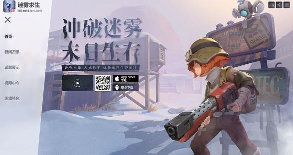 迷雾求生全新改版官网上线 1月31日预下载同步开启[多图]图片2
