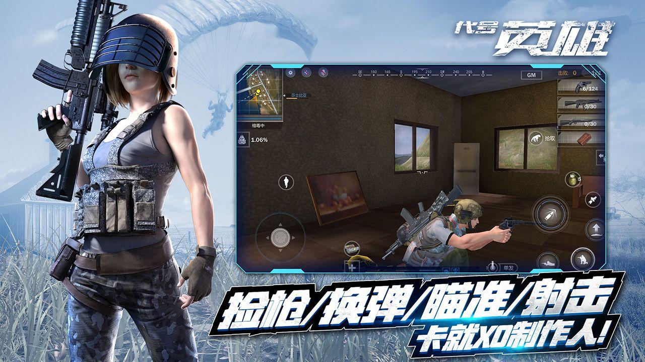 代号英雄英雄互娱官方下载首测服安装地址图3: