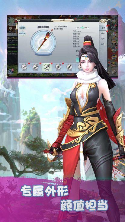 绝世轩辕游戏官方网站下载正式版图3: