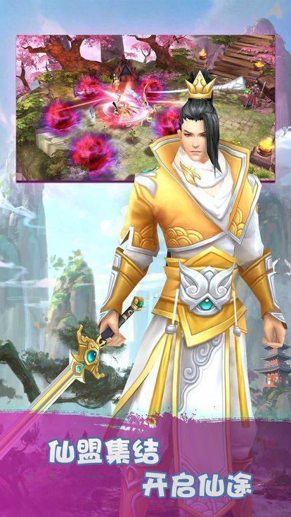 绝世轩辕游戏官方网站下载正式版图1: