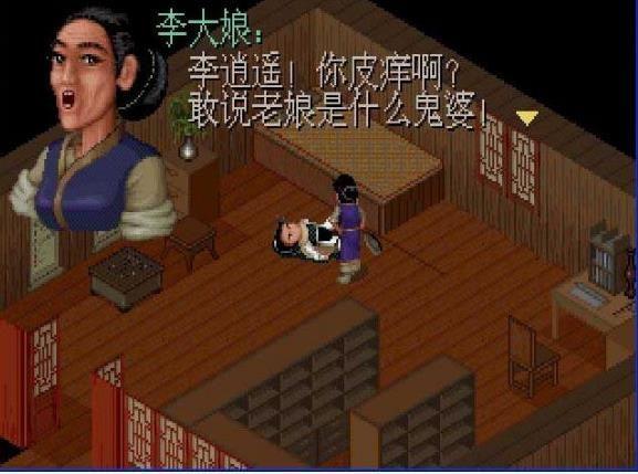 仙剑98柔情版手机版安卓最新游戏下载图3: