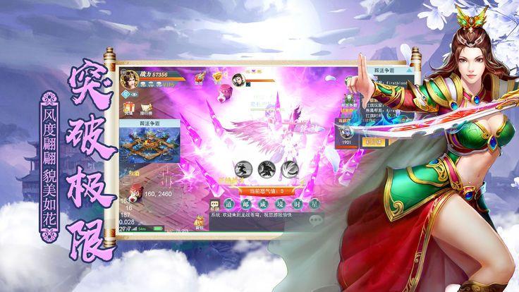 仙侠九州行游戏官方网站下载测试版