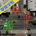 控制交通2中文版