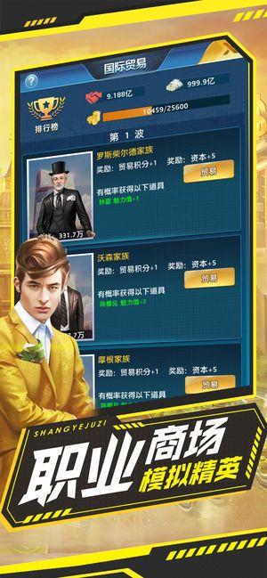 商业巨子游戏官方网站下载正式版图片3